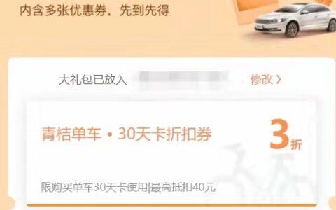 青桔单车30天3折券,点击链接输入验证码即可,需要小