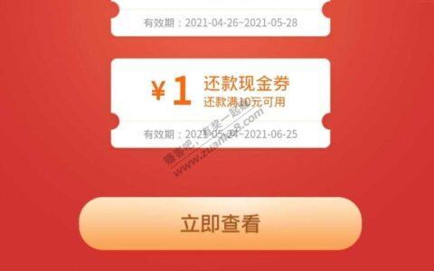 微信xing/用卡还款券满10-2和满10-1,2张,好用加果 无邀请