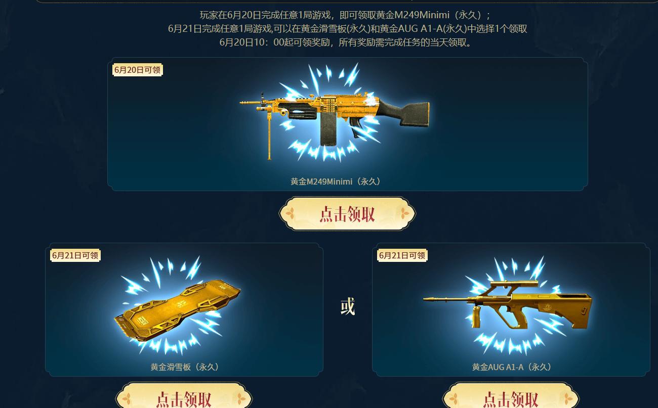 CF领端游领取永久黄金武器