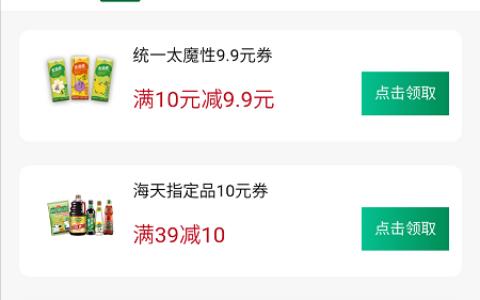 微信点击链接领取永辉太魔性红茶10-9.9券两张,领取后