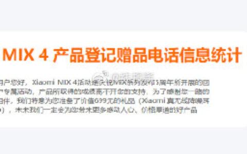 小米mix4产品登记送耳机
