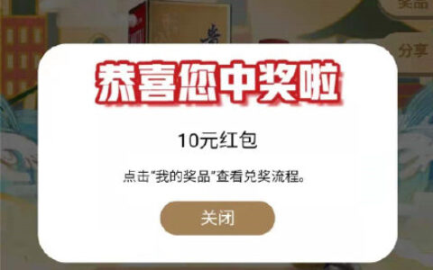 【农行】限广东,app首页本地优惠*第一个惠享羊城,反