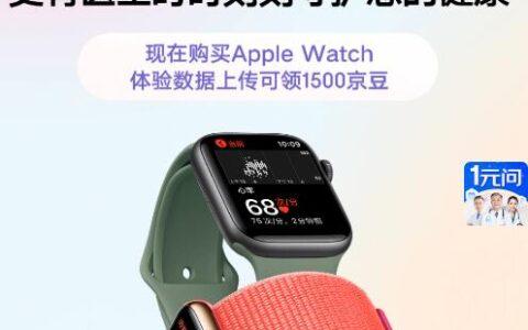 京东健康送1500京豆-绑定AppleWatch-需要同步数据7天