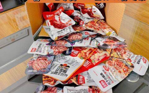 你们爱的零食大礼包来啦!!什么魔芋,素肉,鱼豆腐啊