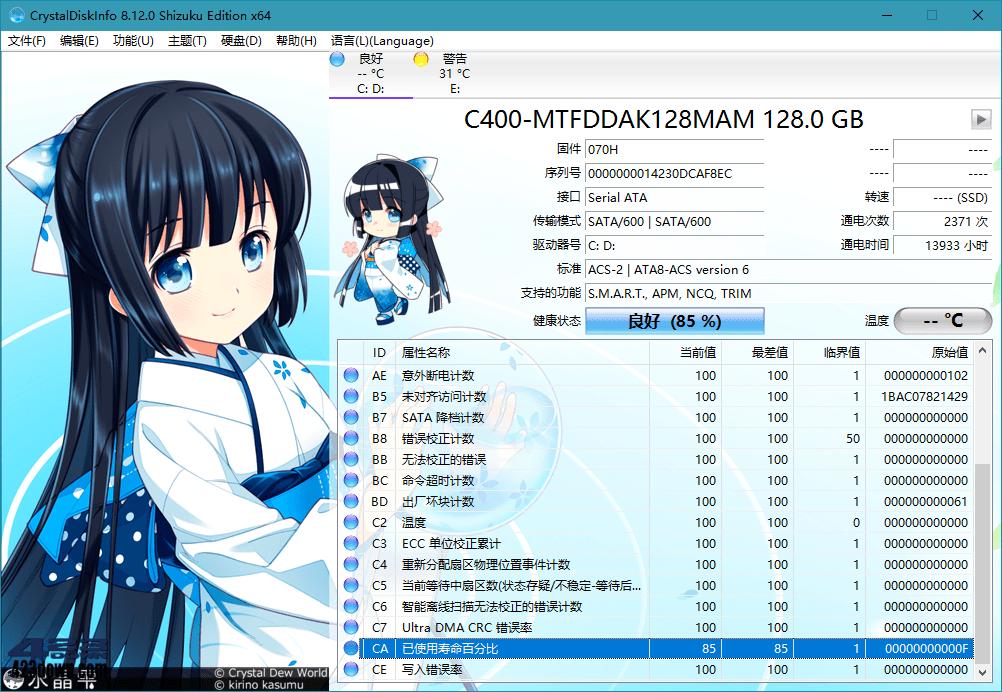硬盘检测工具CrystalDiskInfo v8.12.7 正式版