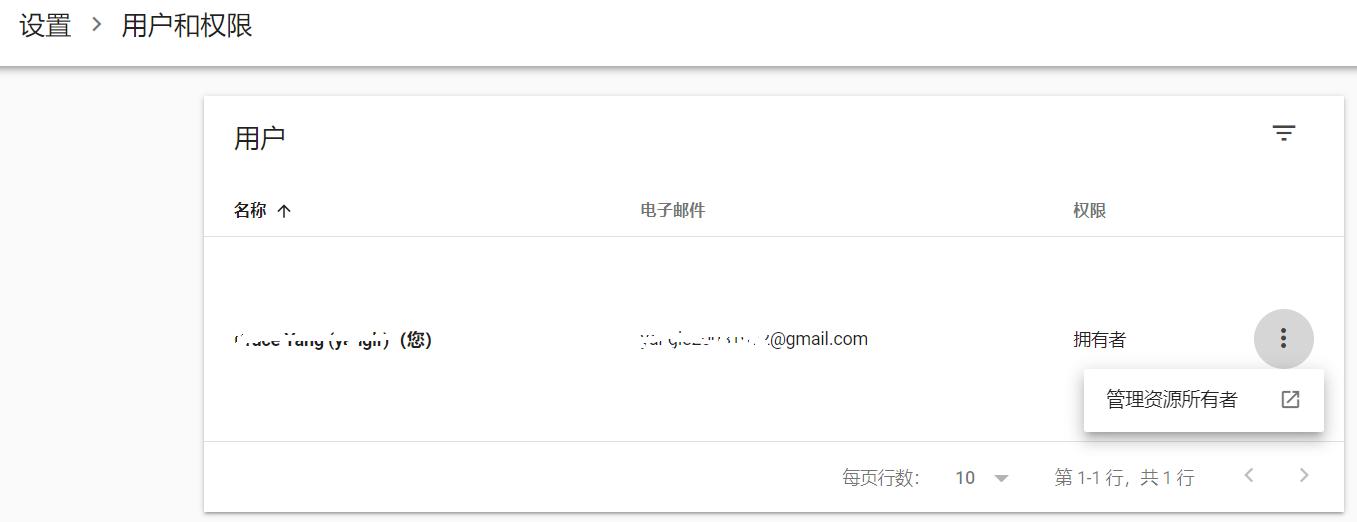 Google Search Console站点设置2-极客中心