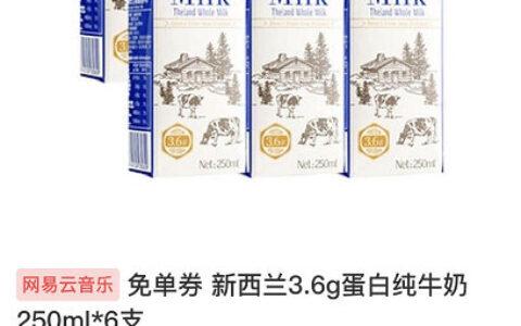 【网易严选】网易云音乐app-云贝中心,可以29云贝兑换