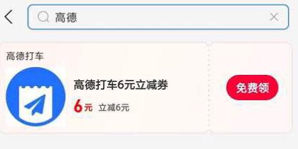 """【部分领高德6~10元打车券】支付宝app搜索""""消费券""""-"""