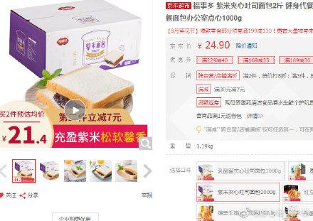 【京东】宝贝页下169-35券福事多 紫米夹心吐司面包2斤