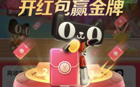 手淘搜【天猫活力中心】 中国队得金牌弹红包