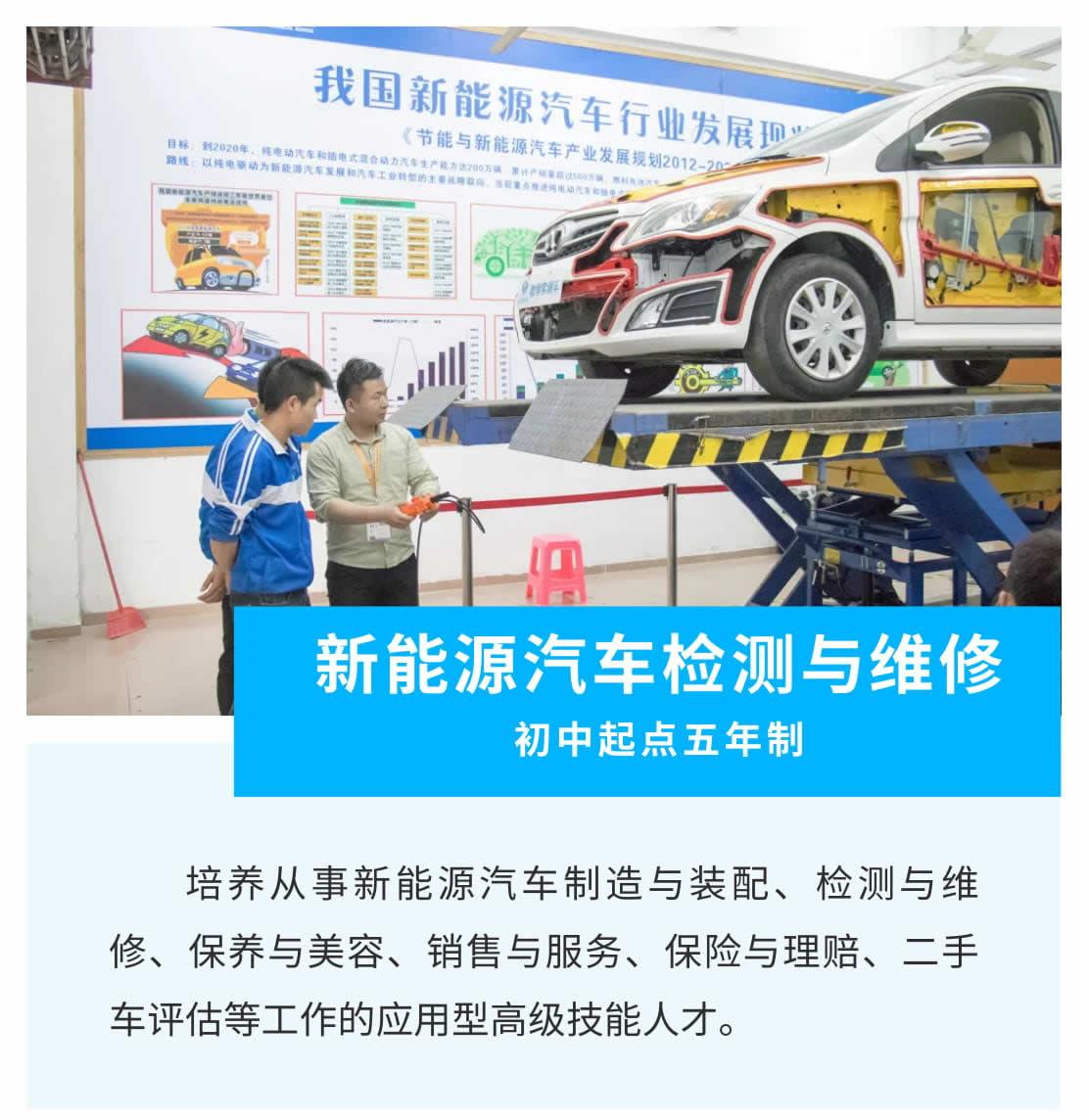 专业介绍 _ 新能源汽车检测与维修(初中起点五年制)-1_r1_c1.jpg
