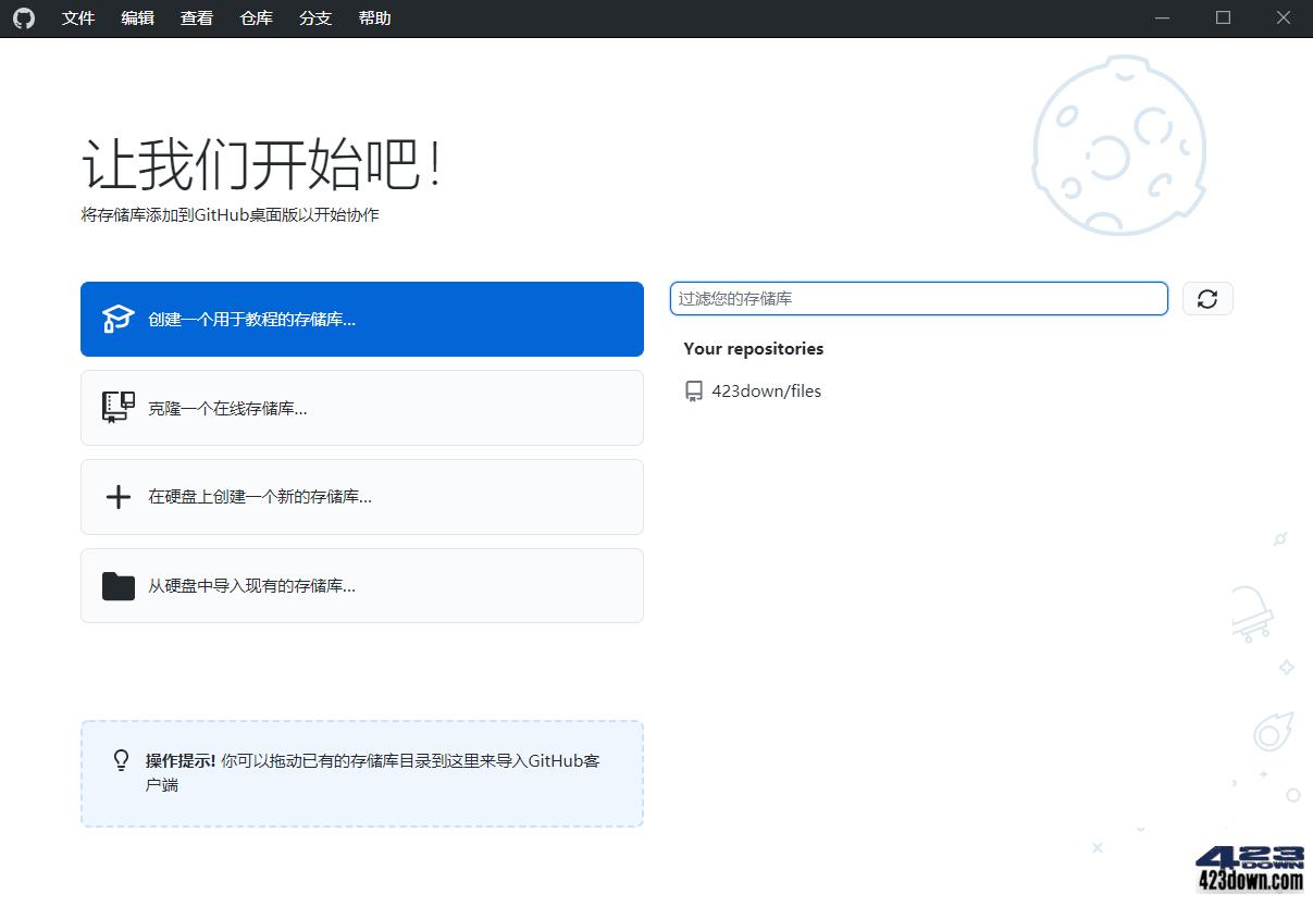 GitHub Desktop v2.9.2.0 中文汉化免安装版