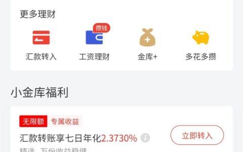京东金融6元微信支付红包