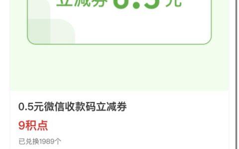 ysf 兑换微信收款-0.5