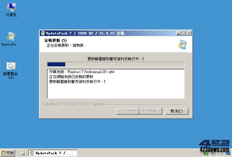 UpdatePack7R2 21.7.14 | WIN7更新补丁包