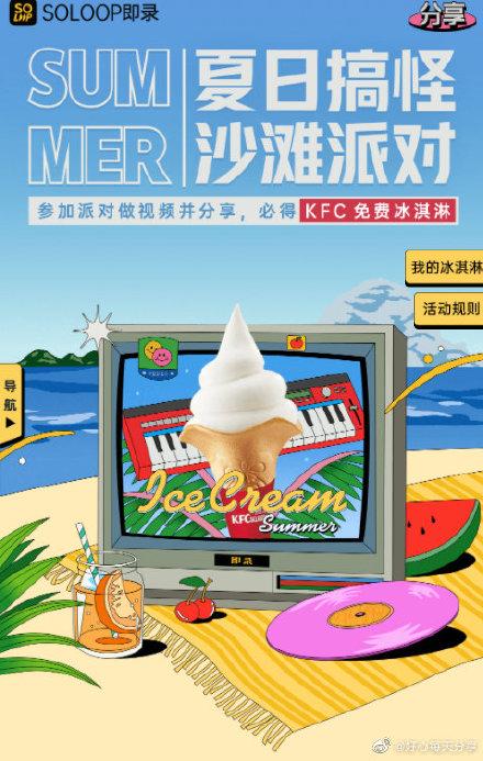 【限oppo/realme手机】反馈可免费领取肯德基冰淇淋应