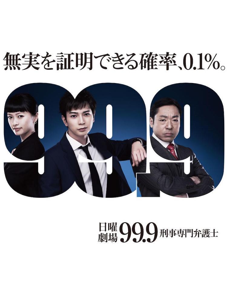 [iene-300]日剧《99.9刑事专门律师》:伪装成律师的侦探-爱趣猫