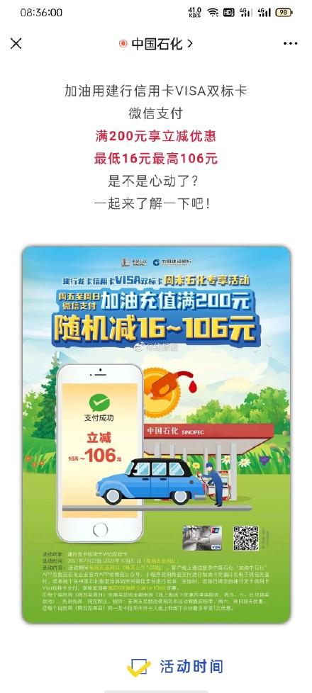 【加油优惠】2021年7月23日-2021年10月31日每周五、六