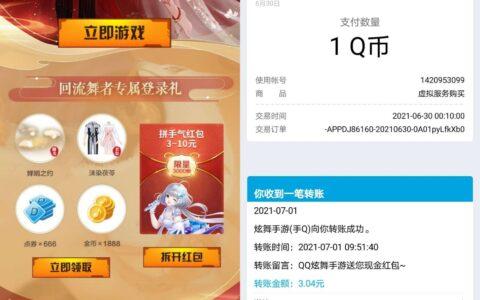 新一期!炫舞手游老用户登录游戏抽红包,亲测3元QQ红