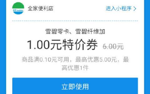 支付宝app搜【全家】部分地区有1元购饮料券
