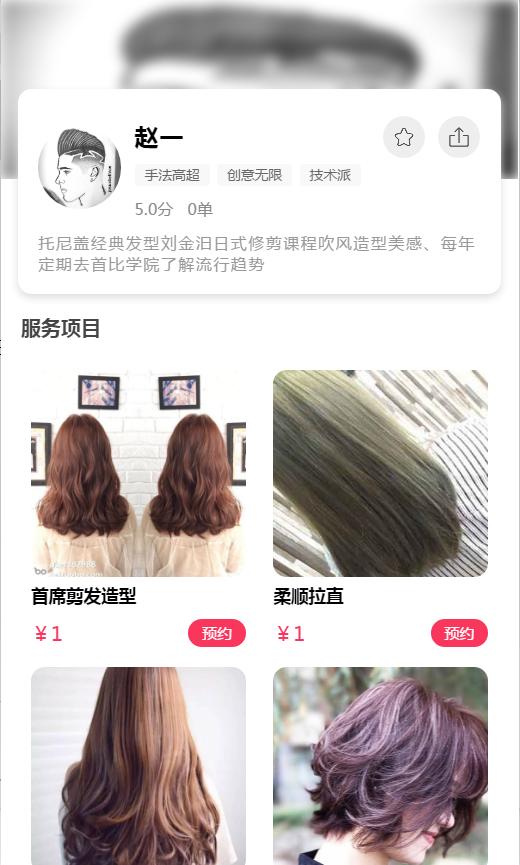 【小程序模板】推荐一款非常漂亮的VUE美容美发小程序模板 小程序 第5张