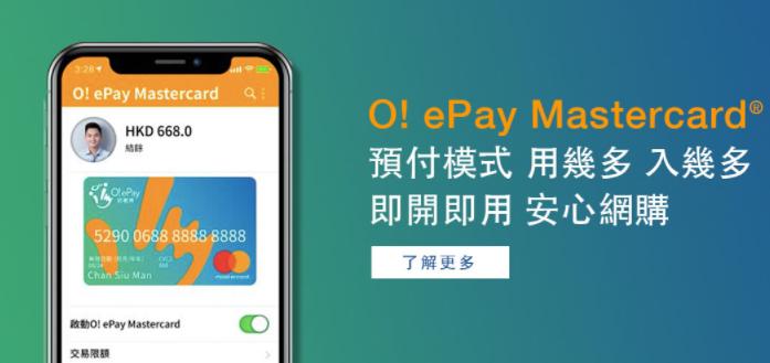 注册八达通,申请开通好易畀(O! ePay)万事达信用卡