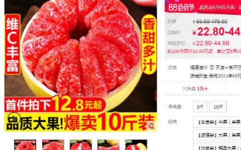 甘福园福建平和红心柚5斤 名额内拍下【6.4】福建平和