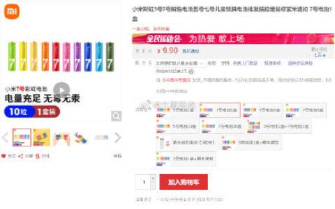 ZMI紫米7号彩虹电池,叠加之前领的极速版9.9-5券,4.9