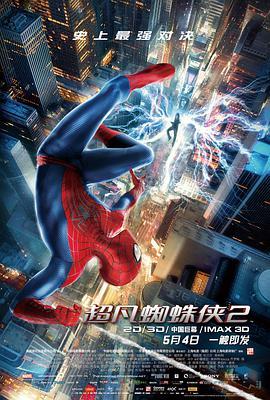 超凡蜘蛛侠2的海报