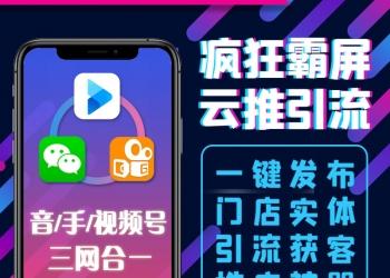 【特供专享】疯狂霸屏云推公众号应用【更新至V1.8.6】