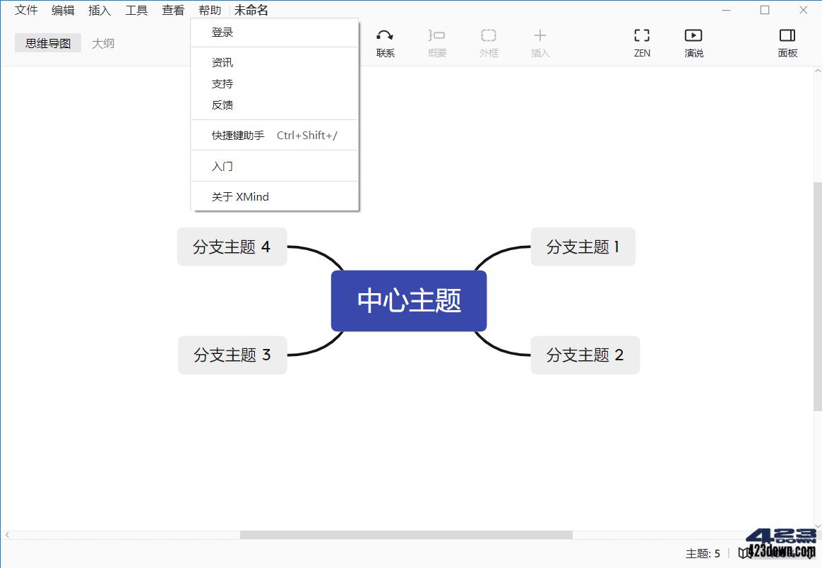 XMind 2021_11.1.1-202110191919 破解版