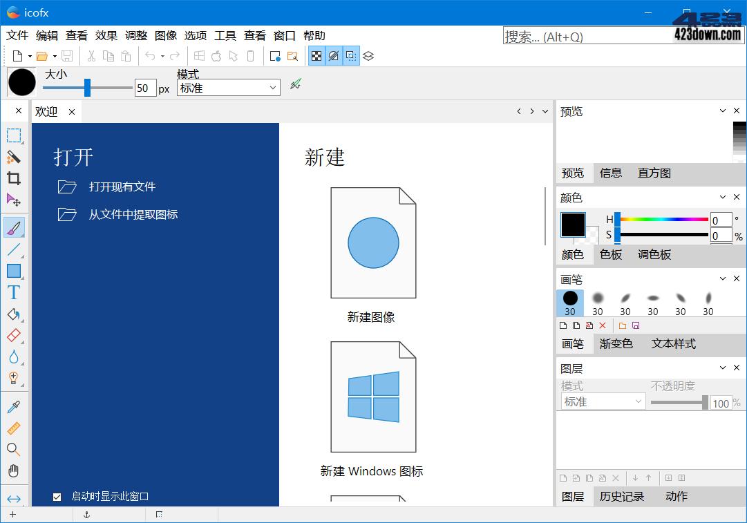 图标编辑工具 IcoFX v3.6.1.0 中文注册便携版