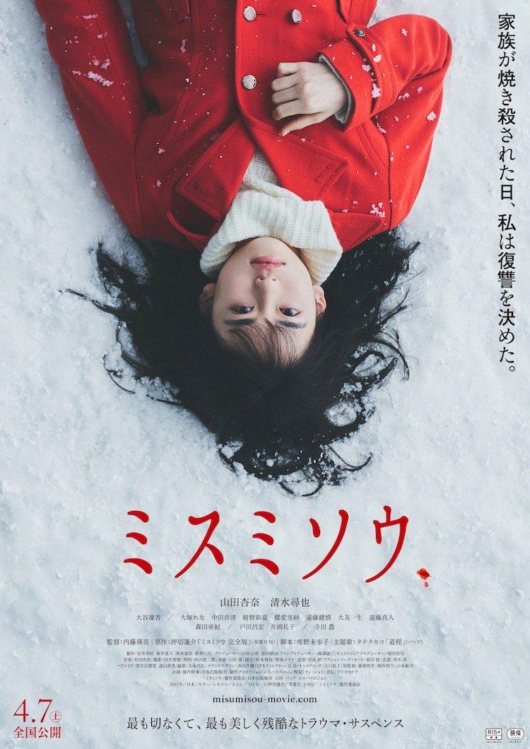 《三角草的春天》:一部莫名其妙的日本电影