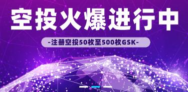 推荐GSK:之前的DHC模式,注册空投50-500枚GSK