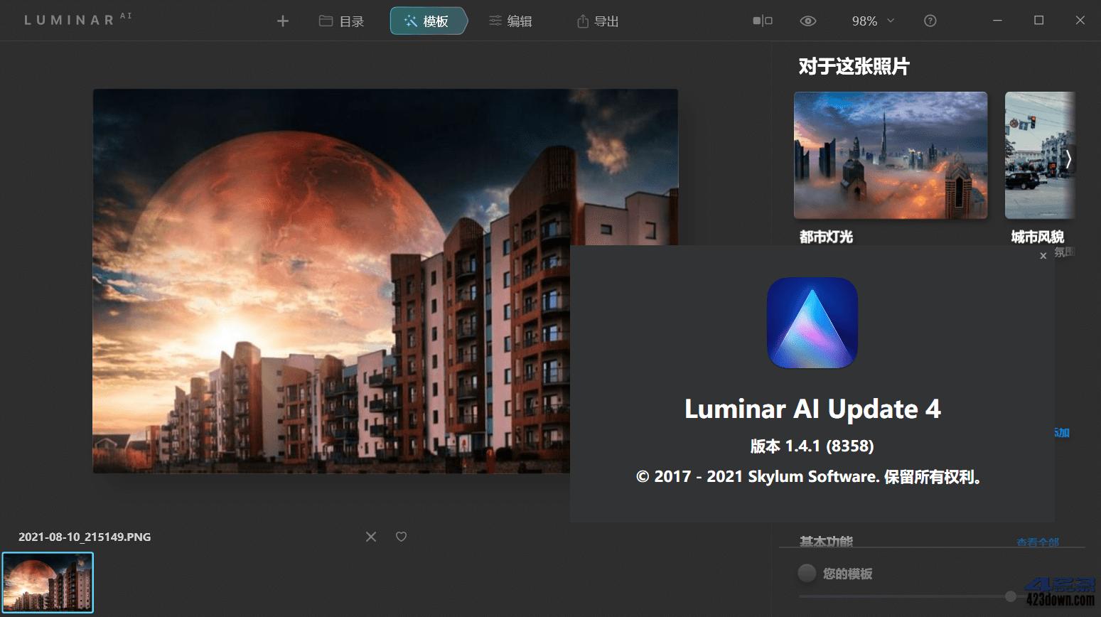 Skylum Luminar AI Update 4 v1.4.1(8361)