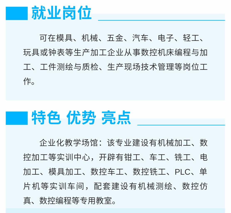 数控加工(数控铣工_初中起点三年制)-1_r4_c1.jpg