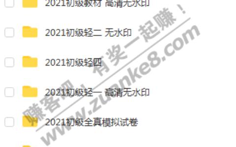 2021年初级会计考试电子资料合集!!!!