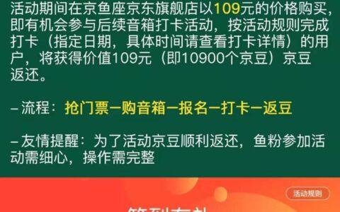 关于鲸鱼座 京东P3打卡0元购购买资格的请注意