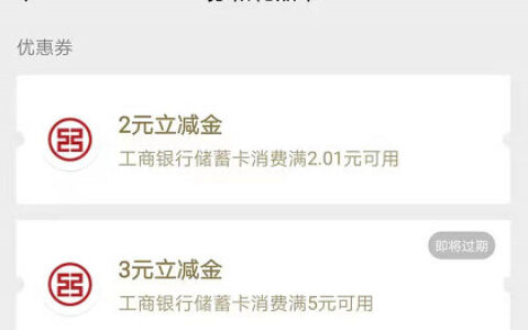 【工行】app我的-活动大厅-反馈试试签到微信立减金