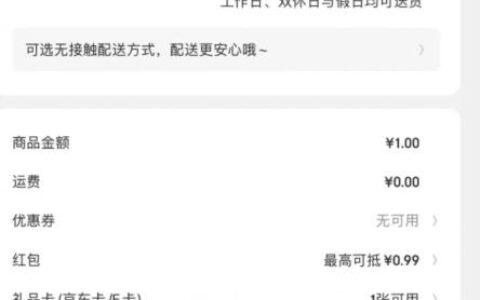 京东学生用户领10-9优蕙巻然后去使用配合运费巻1亓