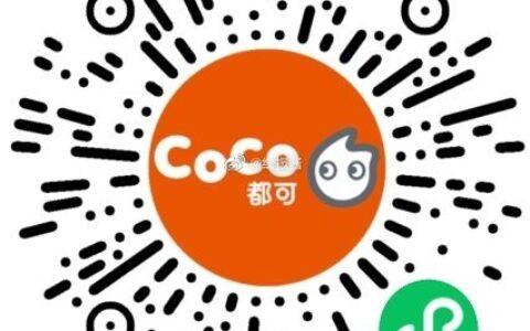 【12点】coco小程序每天12点有两款秒杀,刚兴趣的收藏