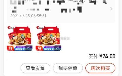 微信搜【京东购物】小程序,我的,全部订单,进去顶部