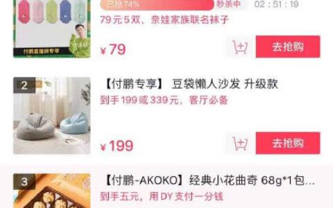 【抖音】app搜【付鹏】反馈有曲奇0.01入
