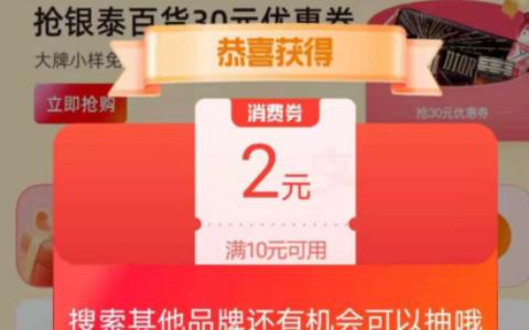 支付宝app搜索【喵街】--抽10-2元消费券