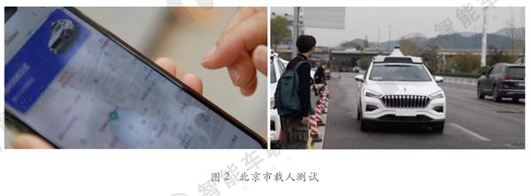 全国独一份!北京自动驾驶路测报告发布 百度Apollo双第一三连冠