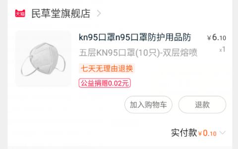 【0撸10只KN95口罩】刚才兑换的一元红包可以使用了!