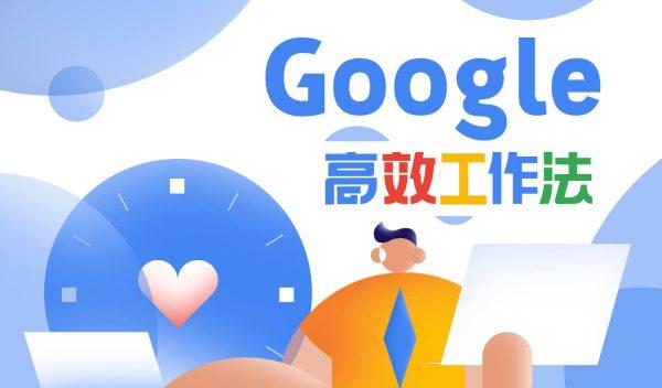 Google高效工作法,提高工作效率和自我管理能力培训课程 会员免费下载