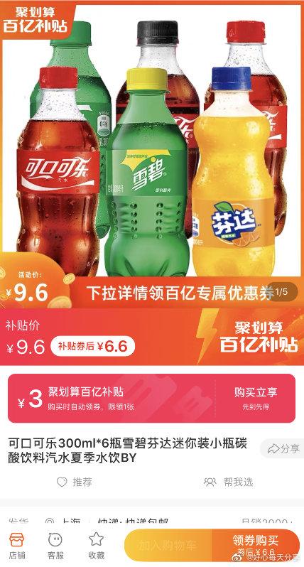可口可乐/雪碧/芬达/无糖可乐300ml*6瓶【6.6】