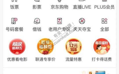 广东联通app有水。连续中两户