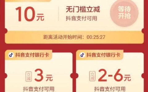 【抖音】app搜【李晨】直播间右上角留意20点有10元无